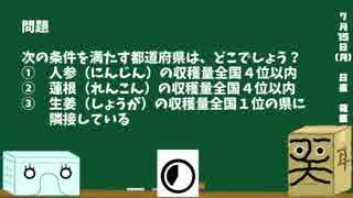 【箱盛】都道府県クイズ生活(46日目)2019年7月15日