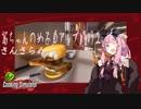 【琴葉茜実況】 茜ちゃんの女子力アップ修行2 さんさらめ 【Cooking Simulator】