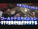 【ひきフェス2019】ワールドドミネイション叩いてみた!〔クリタ〕