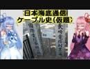 【非実況動画祭予告】日本海底通信ケーブル史(仮題)