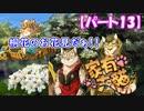 【家有大貓Nekojishiパート13】BL要素あり(?)なケモノゲームでムラムラしよう
