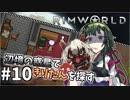 【Rimworld】辺境の惑星できりたんを探す#10【VOICEROID】