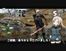 【Skyrim】ララノア小冒険記5頁目【ゆっくり実況】