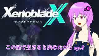 【結月ゆかり実況】この星で生きると決めたから【XenobladeX】ep.8