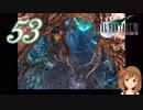 【実況】ファイナルファンタジーVII の実況をするよ✩✻ 伍拾参番魔晄炉 【PC版/インターナショナル】