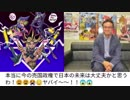 第417位:けもフレ2界隈と見る、遊戯王「高橋和希」さんの政治発言と、遊戯王GXから参戦の川崎由紀夫さん