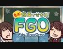 第456位:【もっと動画で分かる!FGO 第5話前編】「パーティ編成を工夫してみよう」<前編>『もっと動画で分かる!Fate/Grand Order』第5回