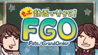 【もっと動画で分かる!FGO 第5話前編】「パーティ編成を工夫してみよう」<前編>『もっと動画で分かる!Fate/Grand Order』第5回
