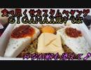 第47位:【大食い】食べ尽くせカスタムペヤングGIGAMAX焼きそば【ASMR】