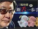 【断舌一歩手前】日本の真の敵はどこか?[桜R1/7/16]