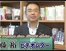 【安藤裕】MMTの意義、プライマリーバランスの呪縛を解く解毒剤![桜R1/7/17]