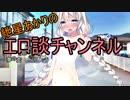 【ボイロ動画】紲星あかりのエロ談チャンネル【②夢の変態タッグマッチ】