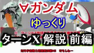 【∀ガンダム】 ターンX 解説 前編【ゆっくり解説】part7