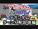 【∀ガンダム】 ∀ガンダム&ターンX 解説 後編【ゆっくり解説】part8