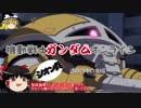 【ゆっくり】ガンダムオンライン☆ジオン兵☆その8