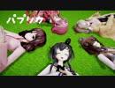 【MMD】艦娘たちのパプリカ【CeVIOカバー】