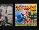 【MOBIUS FINAL FANTASY実況プレイ#35】ファイトdeチョコボ編その5