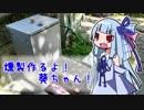 第180位:燻製作るよ!葵ちゃん!【ボイロキッチン】