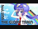 The Glory Train / 音街ウナ