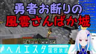 【Minecraft】勇者お断りの風雲さんばか城【にじさんじ】