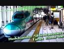 北海道新幹線のテストコース