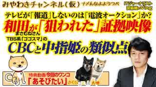 【現場映像あり】和田まさむね殴打事件、CBC「我慢しろ」からのアカ乗っ取られた…だが みやわきチャンネル(仮)#514Restart373