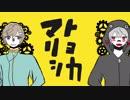 【手描きにじさんじ】マトリョシカ【ChroNoiR】