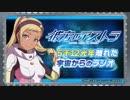 彼方のアストラ 5千12光年離れた宇宙からのラジオ 第02回 2019年07月16日ゲスト木野日菜
