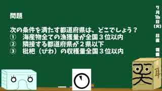 【箱盛】都道府県クイズ生活(47日目)2019年7月16日