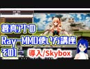 蒼真アヤのRay-MMD使い方講座その1 導入からSkyboxとRay-Controllerの操作をご紹介します!