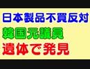 日本製品不買反対の元議員が遺体で発見。その同日文在寅政権は、、、。