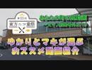 【あなたの町の良動画】ゆかりとマキが選ぶおススメ動画紹介【第11回東方ニコ童祭】