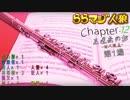 【修正前】ららマジ人狼 Chapter.12 第1場
