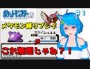 【ポケモン銀】メタモンだって旅がしたい! 第1話【縛り実況】