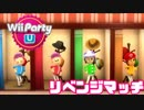 【◎11時間目×】伝説のサーカス団への道(リベンジマッチ)【Wii Party U】