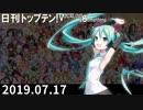 日刊トップテン!VOCALOID&something【日刊ぼかさん2019.07.17】