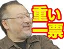 【会員限定】小飼弾の論弾7/9