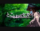 "【VOICEROID旅】『とことわのセカイ』第20話「 霧島神宮と""消えゆく景色"" 」【神社・遺構・廃墟】"
