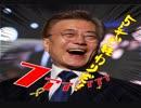 麗しき和の世界情勢   韓国経済は5年で終わりだ! 20190717