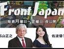 【Front Japan 桜】イラン、再革命しかない! / 遺骨収容の現場で不思議なことが起こる理由は?[桜R1/7/17]