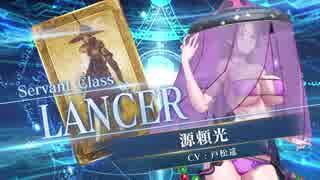 【FGOAC】源頼光(ランサー)参戦PV【Fate/Grand Order Arcade】サーヴァント紹介動画