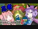 【マリオメーカー2】自作ステージお披露目タイム part3【VOICEROID実況】
