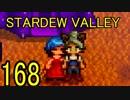 頑張る社会人のための【STARDEW VALLEY】プレイ動画168回