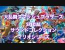 スマブラSP サウンドトラック Vol.02 マリオシリーズ