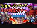 【シャドバ新弾】ベガちゃまも確定SSRウルズガチャがしたくなったようです。【シャドウバース / Shadowverse】