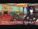 【WoWs】秋桜さんの海戦記録 その10.5
