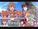 「とあるIF実況」ついに来たサマーピックアップ!!確定10連までの10連まで引いてみた!!