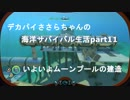 デカパイつづみちゃんの海洋サバイバル生活part11(SUBNAUTICA実況)