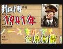 【Hoi4】ノースキルでも世界制覇!連合、共産フルボッコ! 1941年