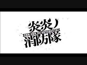 インフェルノ 炎炎 ノ 消防 隊